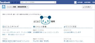 湘南新聞販売株式会社 とことこ湘南 湘南最新情報