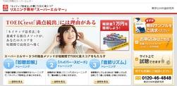 東京SIM外語研究所様