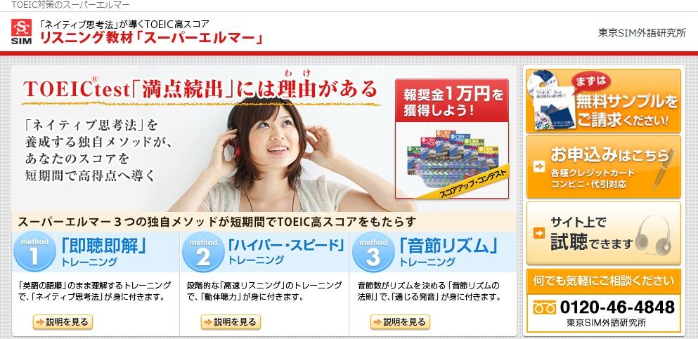 東京SIM外語研究所様 TOEIC対策のスーパーエルマー サイト制作
