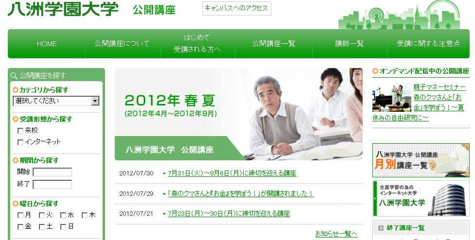 八洲学園大学様 公開講座サイト制作