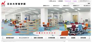 日本大学商学部様 日本大学商学部サイトリニューアル