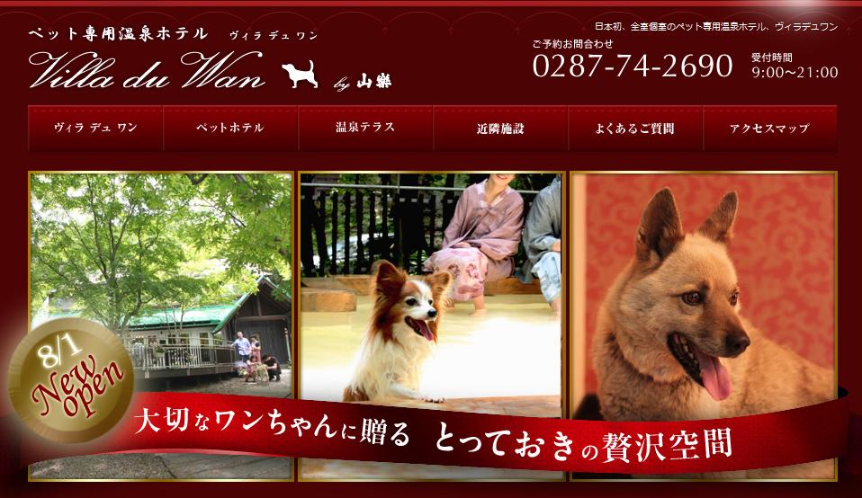 ケン・那須リゾート様 ペット専用温泉ホテル、ヴィラデュワンサイト制作